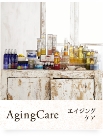Aging Care エイジングケア